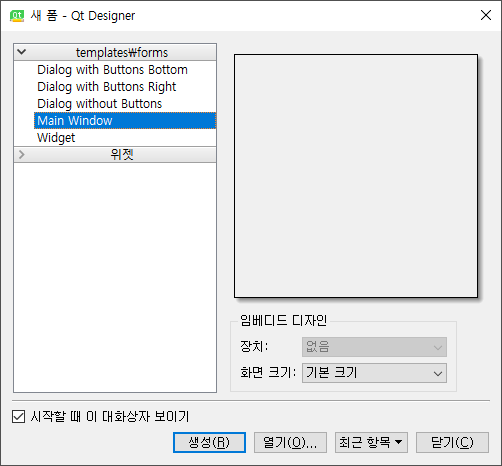 QPushButton, QLineEdit, QLabel - 위젯 기본 사용법 > Pyside2 - GUI
